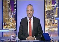 برنامج على مسئوليتى 29-1-2017 أحمد موسى و مباراة مصروالمغرب