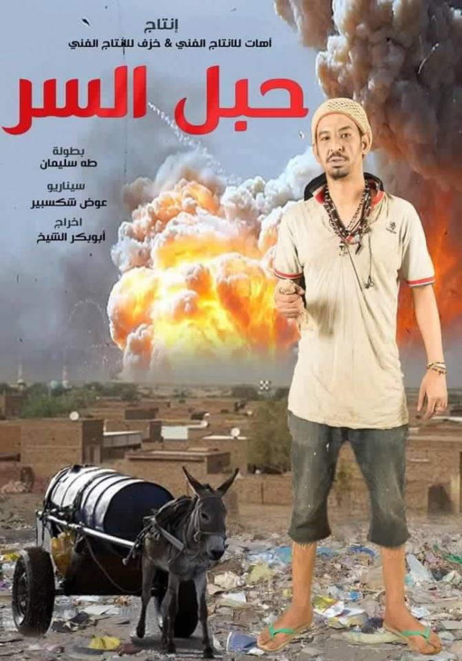 الفنان طه سليمان ينتج فلم بعنوان  حبل السر