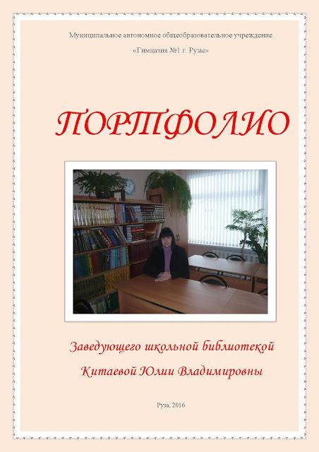 Работа библиотекарем в московской области
