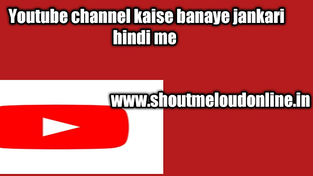 Youtube channel kaise banaye jankari hindi me