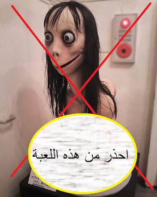 دار الإفتاء تحذر من لعبة MOMO.. وتطالب الجهات المعنية بمنعها