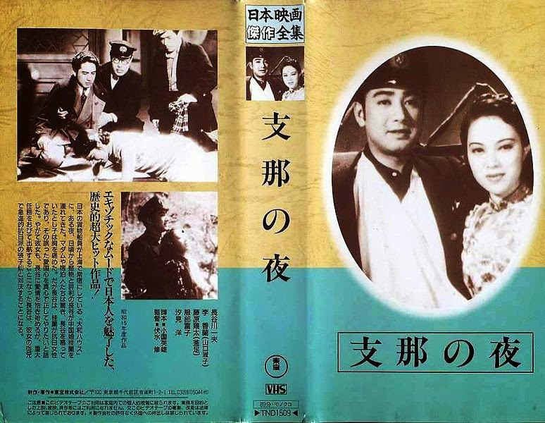 The History of Yamaguchi Yoshiko 山口淑子 also known as Lǐ