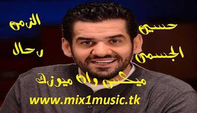 حسين الجسمي - الزمن رحّال (حصرياً)   2018