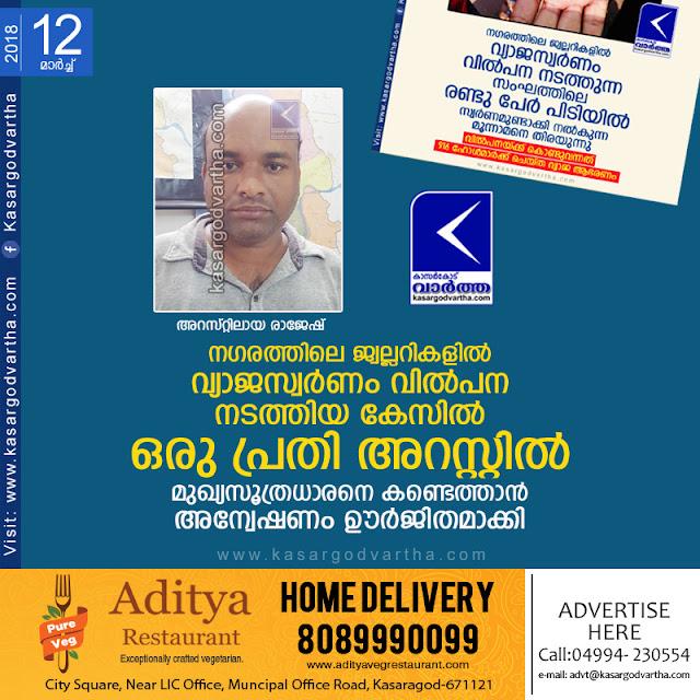 Kasaragod, Kerala, News, Fake, Jewellery, Sale, Police, Arrest, Fake gold selling case; One arrested.