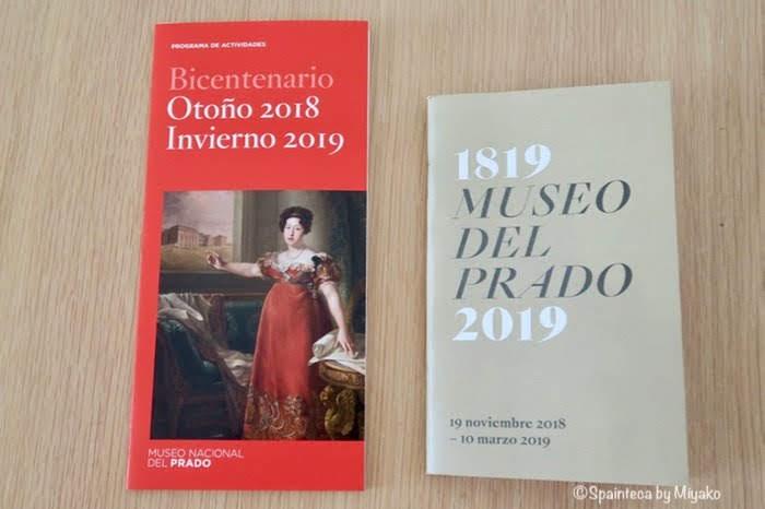 プラド美術館200周年記念のパンフレット
