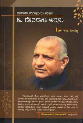 http://www.navakarnatakaonline.com/samajika-parivartaneya-harikara-devaraja-urs-biography