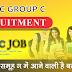 Upcoming Govt Jobs in Uttarakhand 2019 - 600 Group C vacancy