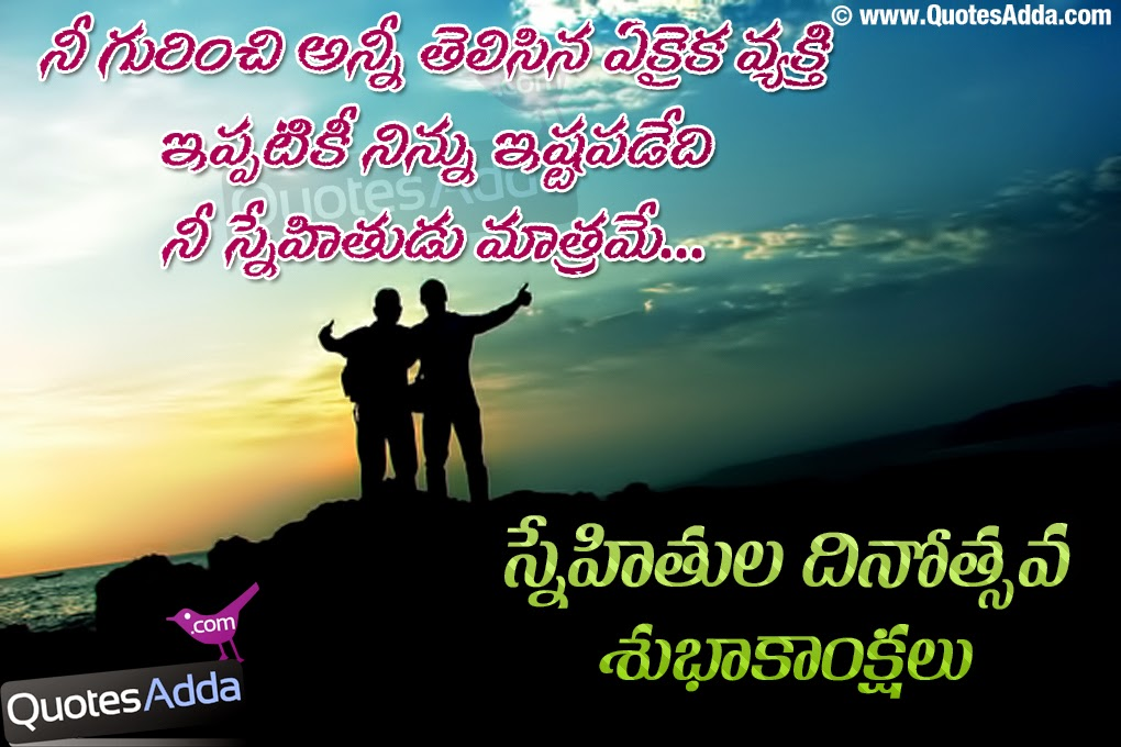 Happy Friendship Day Telugu Quotes and Greetings Online ...