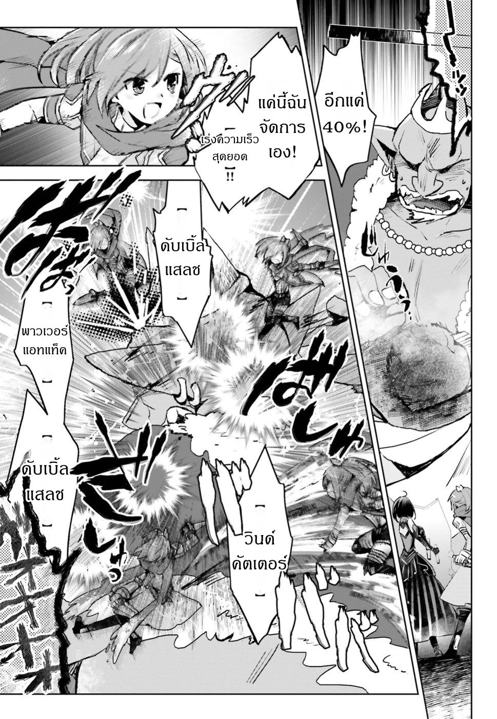 อ่านการ์ตูน Itai no wa Iya nanode Bogyo-Ryoku ni Kyokufuri Shitai to Omoimasu ตอนที่ 9 หน้าที่ 22