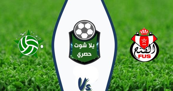 مشاهدة مباراة الفتح الرباطي ومولودية وجدة بث مباشر اليوم 22/02/2020 الدوري المغربي