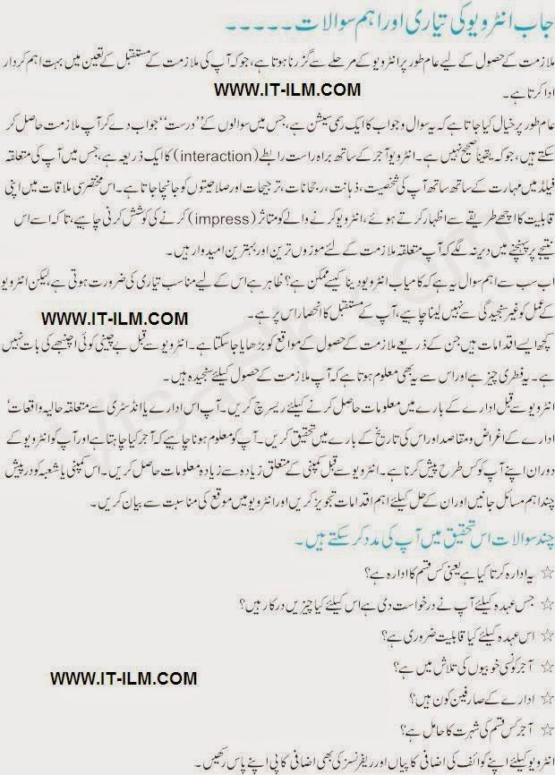 Job Interview Tips In Urdu
