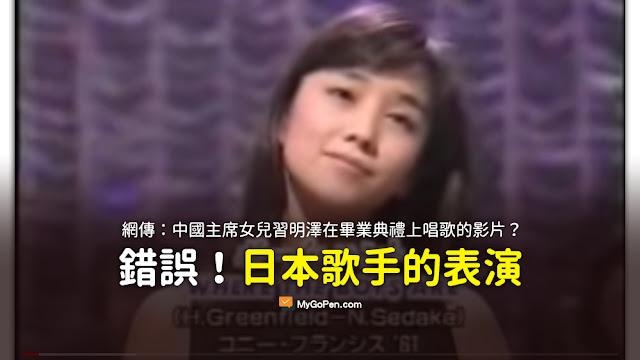 中國主席女兒 習明澤於2010年至2014年間 進入哈佛大學讀書 在畢業典禮上 她唱了一首 Where The Boys Are 影片 謠言