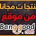 طريقة مخفية لعقد شراكة مع موقع Banggood و التوصل بالمنتوجات مجانا قصد مراجعتها !
