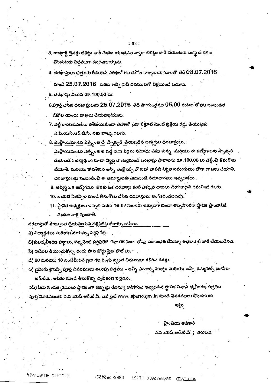 Tirupati APSRTC SC/ ST Backlog Posts Recruitment 2016 APSRTC SC/ ST Backlog Vacancies Recruitment 2016 Chittor Tirupati Region APSRTC Regional Manager invites applications from SC/ ST candidates for the recruitment 196 Driver Posts  Conductor posts education Qualification age limit required certificated documents salary application fee complete guidelines how to apply for apsrtc sc st backlog posts in online instruction given below.