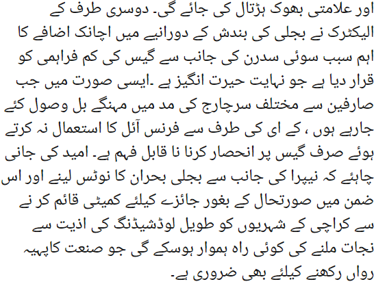 load shedding in karachi essay in urdu