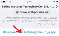 تطبيقات الايفون, ايفون, واتس اب بلس, whatsapp plus, تطبيقات,