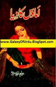 Amawas Ka Diya by ALEEM UL HUQ HAQI