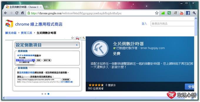 玫 瑰 心 語 : 全民倒數計時器hugojay.com - 2012總統大選倒數計時器
