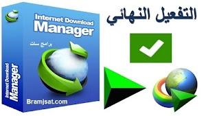 تحميل برنامج داونلود مانجر باحداث اصدار من غير تسجيل مجانا