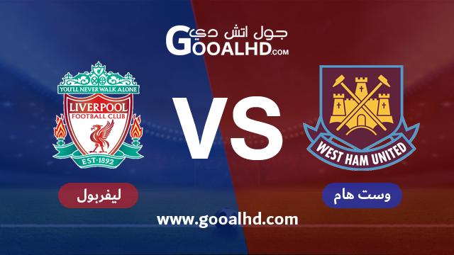 نتيجة مباراة ليفربول ووست هام يونايتد اليوم الإثنين في الدوري الانجليزي بمشاركة محمد صلاح