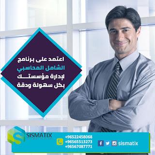برنامج الشامل المحاسبي أقوى برنامج