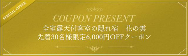 http://ck.jp.ap.valuecommerce.com/servlet/referral?sid=3277664&pid=884850032&vc_url=https%3A%2F%2Fwww.ikyu.com%2Fap%2Fsrch%2FCouponIntroduction.aspx%3Fcmid%3D5437