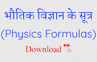 physics formulas in hindi pdf download