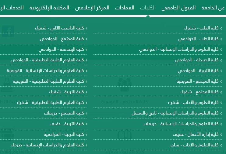 تخصصات الطب في جامعة شقراء  جامعة شقراء القبول والتسجيل