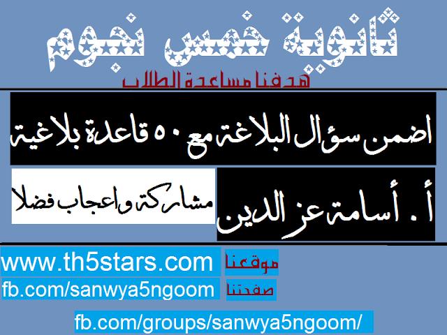 50 قاعدة بلاغية في اللغة العربية للثانوية العامة أ. أسامة عز الدين