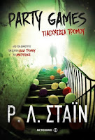 http://www.culture21century.gr/2017/02/party-games-paixnidia-tromoy-toy-r-l-stine-book-review.html