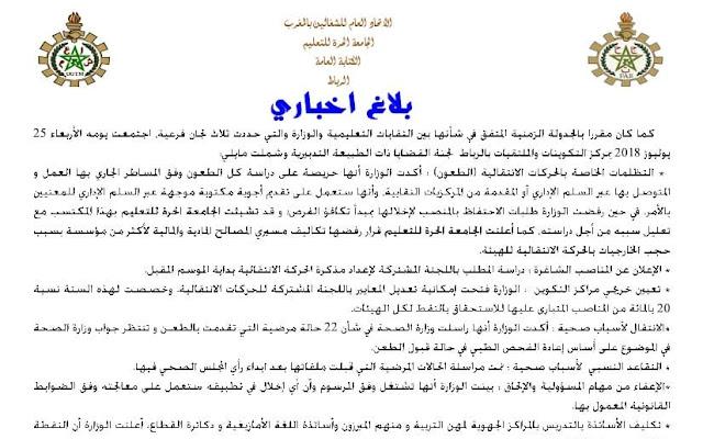 خلاصات اجتماع اليوم للنقابات التعليمية مع الوزارة في شان القضايا التدبيرية