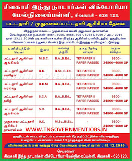 Applications are invited for PGT and BT Assistant Teachers Post in Sivakasi Hindu Nadar Victoriya Higher Secondary School Virudhunagar (Govt Aided)