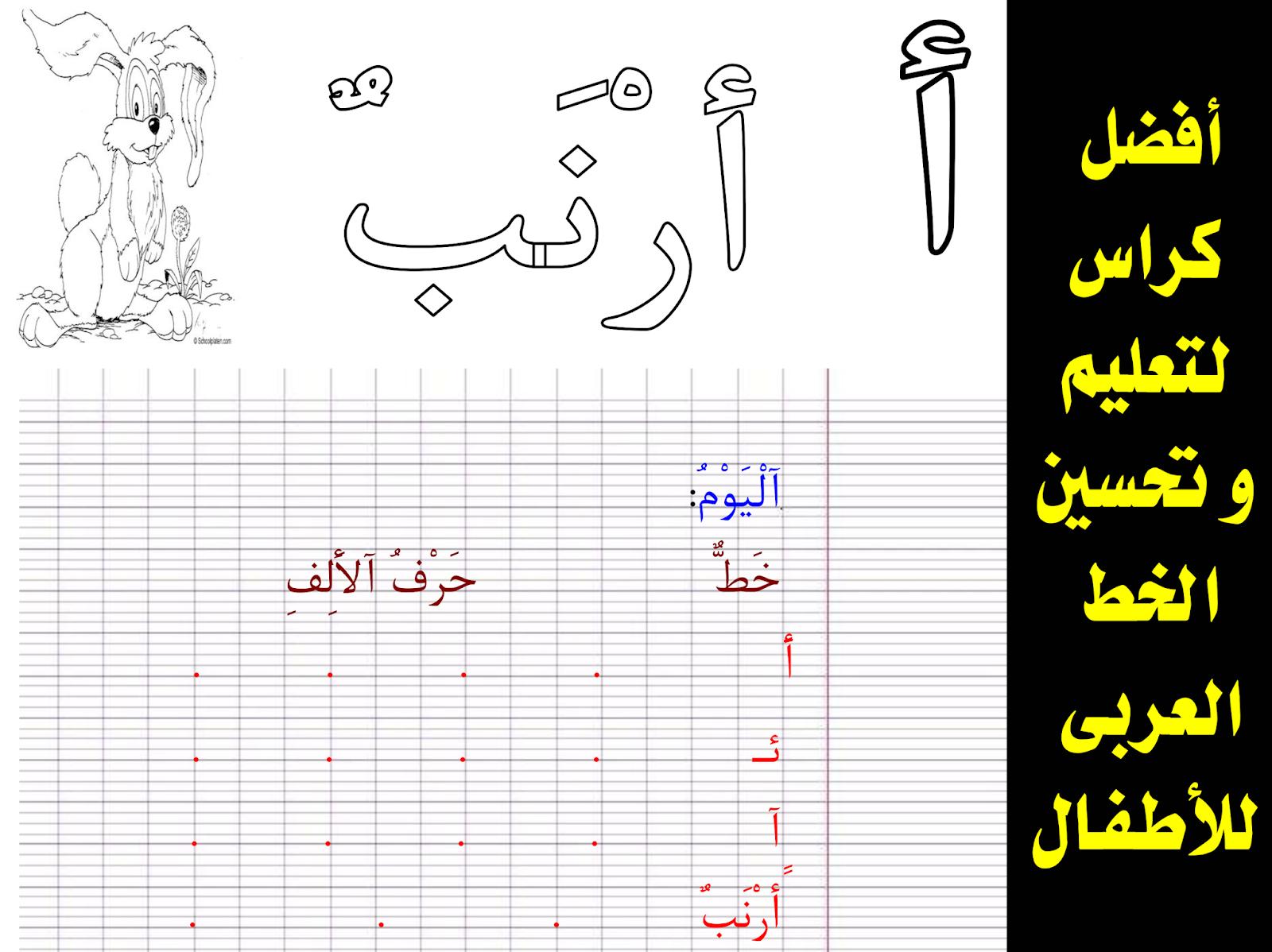 كراس تعليم و تحسين خط الأطفال Pdf الخط العربى و الخطاطين