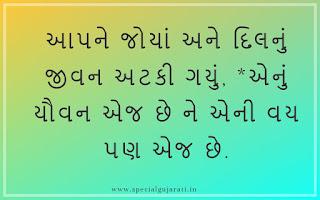 gujarati shayari love