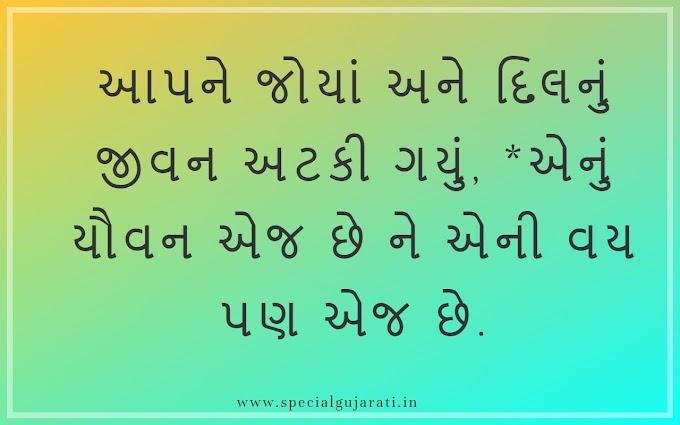 Best 1000+ gujarati shayari love & Romantic Shayari & images