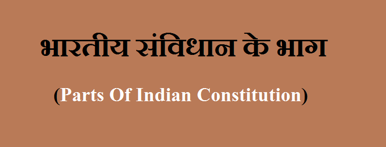 संविधान के विभिन्न भाग, Different Parts Of Indian Constitution