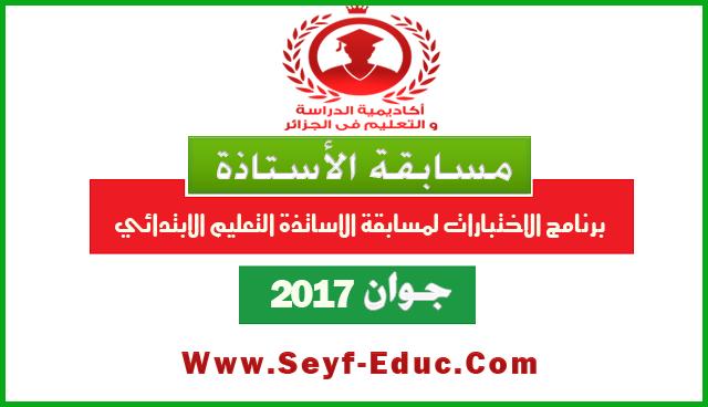 برنامج الاختبارات لمسابقة الاساتذة 2017 طور التعليم الابتدائي