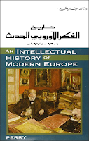 تحميل كتاب تاريخ الفكر الاوربي الحديث