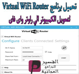 تحميل برنامج Virtual Wifi Router 2020 لتحويل الكمبيوتر الي راوتر