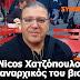 Nicos Χατζόπουλος: Ο ... αναρχικός του βιολιού (ΣΥΝΕΝΤΕΥΞΗ)