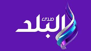 مشاهدة قناة صدي البلد بث مباشر اون لاين sada-el-balad tv