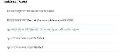 ব্লগে যুক্ত করুন ছবি ছাড়া related post widget