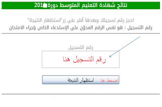 سحب كشف النقاط لشهادة التعليم المتوسط 2019 Retrait Relevé de notes BEM Algérie
