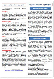 prepare youth for work: TNPSC Group 4 Answer Key 2015, 15