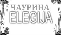 Чаура | ЧАУРИНА ЕЛЕГИЈА