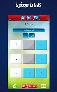 تحميل تطبيق درجة – لعبة معلومات عامة وذكاء باللغة العربية لتنمية القدرات الذهنية، مجانية للأندرويد