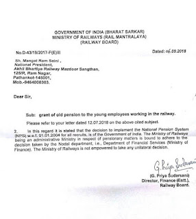 railway-board-reply-on-grant-old-pension-to-the-young-employees