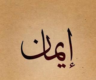 Doa Mohon Ditetapkan Iman Islam dan Taqwa Agar Semakin Kuat & Teguh