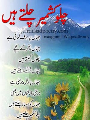 Chalo Kashmir Chalte