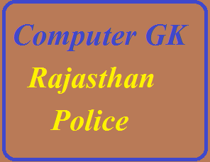 Computer सामान्य ज्ञान For Rajasthan Police Exam-3